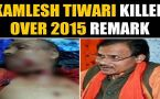 Kamlesh Tiwari's killing: 5 arrested