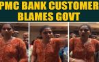 #PMCBankScam Kripalani Singh lost her entire savings