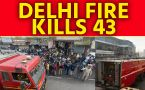 Delhi Anaj Mandi factory fire: At least 43 dead, over 50 injured