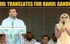 Rahul Gandhi gets young girl to translate Wayanad speech