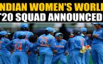 INDIA WOMEN'S T20 WORLD CUP SQUAD ANNOUNCED, HARMANPREET TO LEAD