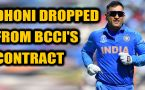 Dhoni's absence from BCCI's annual contract raises fresh retirement rumours