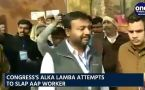Delhi Assembly polls: Alka Lamba attempts to slap AAP worker
