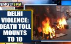 Unrest continues in North-East Delhi: Death toll mounts to 10, curfew imposed|Oneindia