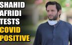 Former Pakistani cricketer Shahid Afridi tests Covid19 positive
