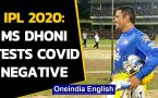 IPL 2020: MS Dhoni undergoes COVID-19 test in Ranchi before leaving for Chennai