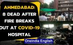 Ahmedabad fire: 8 dead after fire breaks out at Covid-19 hospital