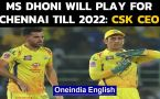 MS Dhoni will play for Chennai Super Kings till IPL 2022: Super Kings CEO