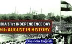 How India celebrated its first Independence day on 15th August 1947: Watch