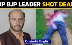 UP BJP leader shot dead during morning walk, CM Yogi orders probe