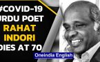 Noted Urdu poet Rahat Indori dies at 70, tested positive for Coronavirus