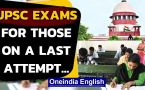 UPSC exams: For those attempting a last time, relaxation possible