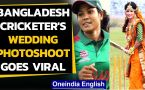 Bangladesh cricketer Sanjida Islam's wedding shoot goes viral: Saree and a bat