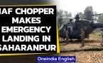IAF chopper makes an emergency landing in UP's Saharanpur: Watch the video