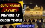 Guru Nanak Jayanti 2020: Golden Temple lights up | The 1st Sikh Guru