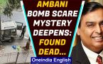 Ambani bomb sacre: Fresh twist emerges, who is really behind the threat?