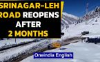 Zojila pass, Srinagar-Leh highway reopen for vehicular traffic after 58 days