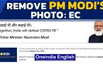 Remove PM's photo, says EC | Modi image on vaccine certificates