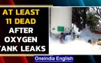 Oxygen leak: 11 feared dead at Nashik's Zakir Hussain hospital