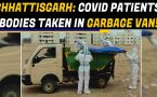 Chhattisgarh: Garbage van used to ferry bodies of 4 Covid-19 patients