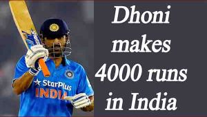 MS Dhoni completes 4000 runs in India, second after Sachin