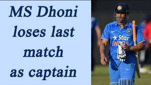 MS Dhoni loses last match as CAPTAIN to England