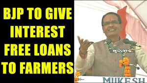 UP Elections 2017:  BJP will give interest free loans to farmers : Shivraj Singh : Watch video