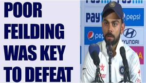 Virat Kohli points bad fielding key for defeat, Watch Video