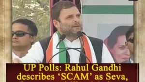 Rahul Gandhi explains scam as seva, courage, ability and modesty in Kanpur rally