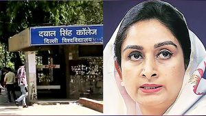 Harsimrat Badal OBJECTS renaming Dyal Singh College decision, calls it UNACCEPTABLE