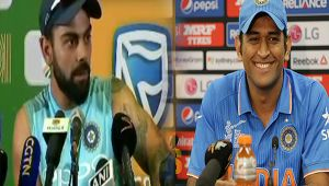 Virat Kohli vs MS Dhoni : Watch video to know who is the better at Press Conference