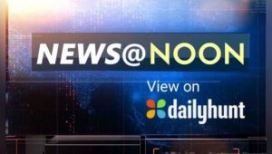 News@ Noon, August 20th