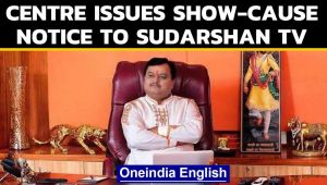 Sudarshan TV issued a notice by Centre over 'UPSC Jihad' show, freeze to continue