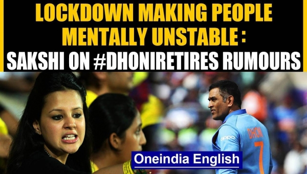 MS DHONI'S WIFE SAKSHI GETS ANGRY WITH INDIA CRICKETER'S RETIREMENT RUMOURS