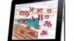 Now, enjoy Indian languages on Apple iPads