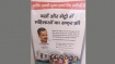 Kejriwal government continues to flout advertisement rules