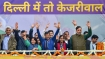 Kejriwal's swearing in ceremony may have more BJP leaders, but none from opposition