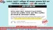 Fake: NTA UGC NET Examination 2020 will not have negative marking