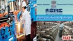 Fake: Ministry of MSME has not issued letter of appointment to post of director