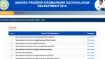 AP Grama Sachivalayam Result 2019 declared, link to check