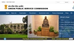 UPSC ESE 2020 final result declared