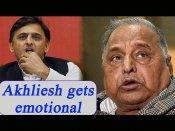 Akhliesh Yadav gets emotional about Mulayam Singh during party meeting