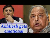 Akhliesh Yadav gets emotional about Mulayam Singh during party meeting