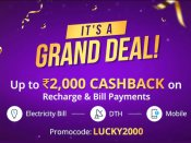 Paytm: Get Upto Rs.2000 Cashback on Recharge & Bill Payments*
