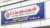 Saravana Bhavan to pay Rs 1.10 lakh for serving 'defective food'