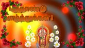Tamil New Year 2021: Wishes, Messages, Quotes For Friends, Family, WhatsApp Status