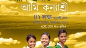 Girl child schemes of state and Centre compared by WB Guv