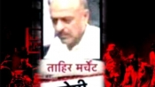 1993 Mumbai blasts death row convict Tahir Merchant dead