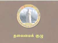 World Classical Tamil Conference begins