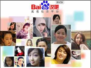 Baidu Talk